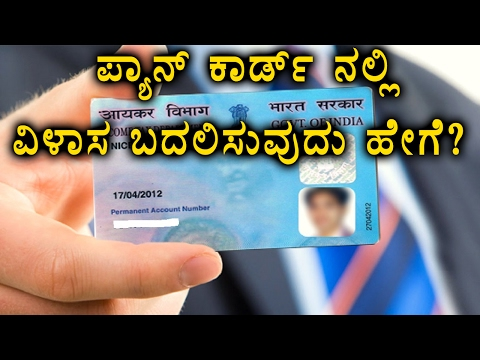 How to Change or Update PAN Card Address Online?  | Oneindia Kannada