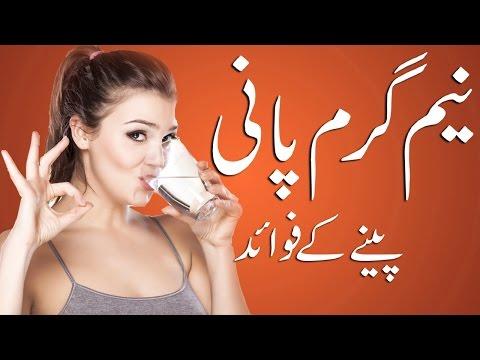Gram Pani Pine Ke Fayde   Drinking Hot Water Benefits For Health
