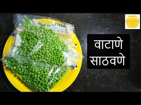 वाटाणे साठवणे  | How to Store Green Peas  |  By Anita Kedar