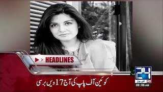 News Headlines | 9:00 AM | 13 August 2017 | 24 News HD