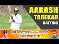 Aakash Tarekar Batting Boss Fighter Rainy Cricket Tournament 2019 Owale