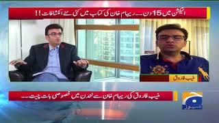 Election Mein 15 Din, Reham Khan Ki Kitab Mein Kai Naey Inkishafaat! – Geo Pakistan