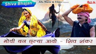 मोची बन छलबा आयो रे शिव शंकर भोलेनाथ Shiv Bhajan 2019 | Full HD Video | Alfa Music & Films