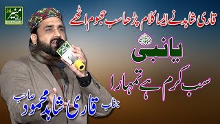 Beautiful Naat Sharif 2018 - Qari Shahid Mahmood - New Naats 2018 - Best Urdu Punjabi Naat 2018