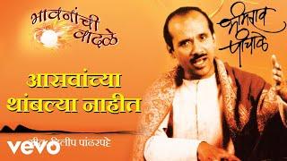 Aasvanchya Thambalya Naheet - Bhimrao Panchale   Official Audio Song