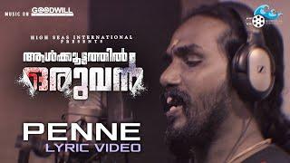 Aalkoottathil Oruvan | Penne Lyric Video | Sannidhanandhan | Pradeep Babu | Appu Vypin