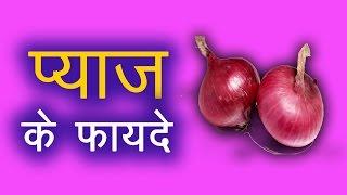 प्याज़ के फायदे । Benefits of Onion | Pinky Madaan