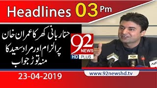 News Headlines   3:00 PM   23 April 2019   92NewsHD