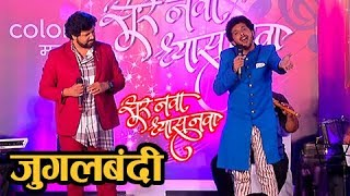 Musical Jugalbandi Between Avadhoot Gupte & Mahesh Kale | Music Reality Show On Colors Marathi