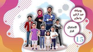 #x202b;برنامج يوميات عبد الرحمن وآحلام | عنوان الحلقة الإستقبال الحار | الحلقة 15#x202c;lrm;