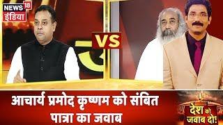 Acharya Pramod Krishnam ने उठाए BJP पर सवाल, Sambit Patra ने दिया जवाब | Desh Ko Jawab Do
