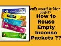 How to recycle/reuse empty agarbatti packets #2