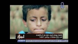 #x202b;انتباه | يوسف الطفل الذى شاهده أخوه بالصدفة على شاشة التلفزيون وعثر عليه .#x202c;lrm;