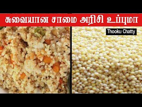 Samai Arisi upma | Samai Upma - Little Millet Upma | samai khichidi