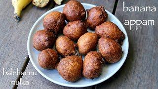 banana appam recipe | banana paniyaram | balehannu mulka | केला कि अप्पम