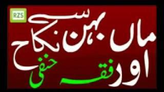 Ma Bahan Se Zina Karna, Srasar Ilzam Hai, Jhoothho Par ALLAH Ki Lanat Ho...
