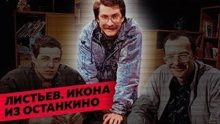 25 лет спустя: кто убил главную звезду нового русского ТВ? / Редакция
