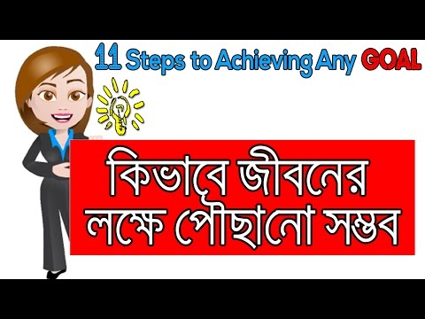 11 Steps to Achieving Any Goal In Bangla | Bangla Motivational Video