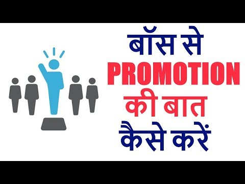 Boss Se Promotion Ki baat kaise kare- how to talk about promotion with your boss: In Hindi