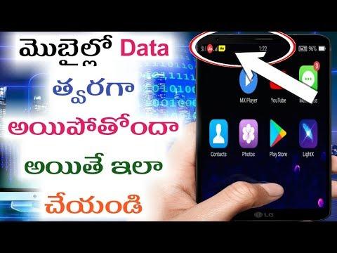 How to save mobile internet data in telugu | kiran youtube world