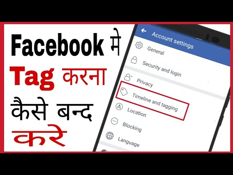 Facebook me tag kaise band kare | how to stop tagging in facebook timeline groups in hindi