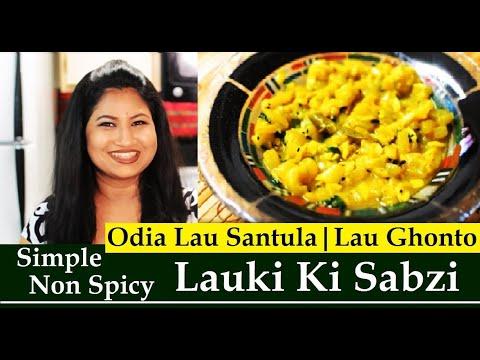 Odia Lau Santula |  Lauki ki Sabzi Recipe | Easy Bottle Gourd Recipe |  Doodhi or Ghiya Sabzi