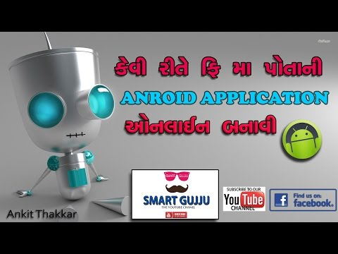 How To Make Free Android App Online Without Coding  gujarati Tutorial