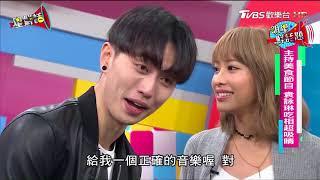 用歌聲傳遞女生心情 袁詠琳 星鮮話 20180205 (完整版)