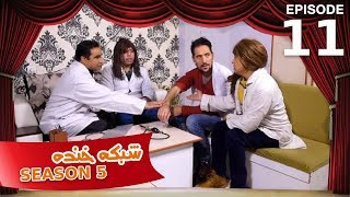 Download شبکه خنده - فصل ۵ - قسمت ۱۱ / Shabake Khanda - Season 5 - Episode 11 Video
