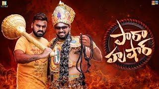 Paaraa Hushaar || Pakkinti Kurradu || Tamada Media
