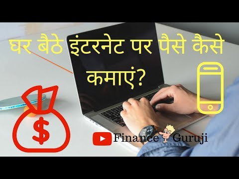 How Can Internet Help You To Make Money At Home?