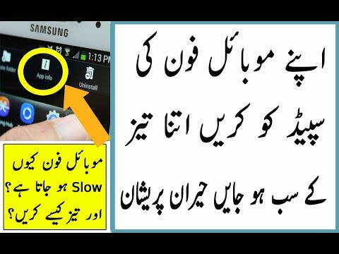 Speed Up Your Android Device Without Any Software Urdu/Hindi