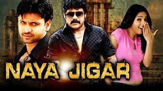 Naya Jigar (Snehamante Idera) Hindi Dubbed Full Movie   Nagarjuna, Bhumika Chawla, Sumanth