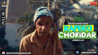Rafeeq Chokidar | Balochi Comedy Video | Episode #64 | 2020 #istaalfilms #basitaskani