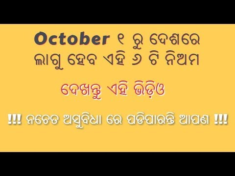 ୧ ଅକ୍ଟୋବର ରୁ ଲାଗିବ ୬ଟି ନୁଆ ନିୟମ | 6 new Rules to be effective from 1st Oct 2017 | Must watch to know