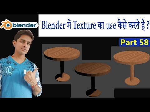 How to use texture in Blender Tutorial part 58 in Hindi