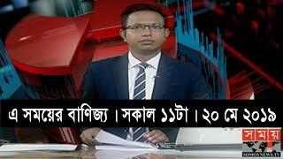এ সময়ের বাণিজ্য   সকাল ১১টা   ২০ মে ২০১৯   Somoy tv bulletin 11am   Latest Bangladesh News