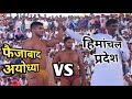 Faizabad ayodhya vs Himachal Pradesh फैजाबाद अयोध्या vs हिमाचल प्रदेश कुश्ती मुकाबला
