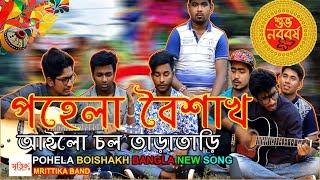 Pahela Boishakh Ailo Chol Taratari|| Bangla Pohela Boishakh 2018 New Song|| Mrittika Band