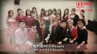 RED PEOPLE Company Profile (2016-2017 全記錄)