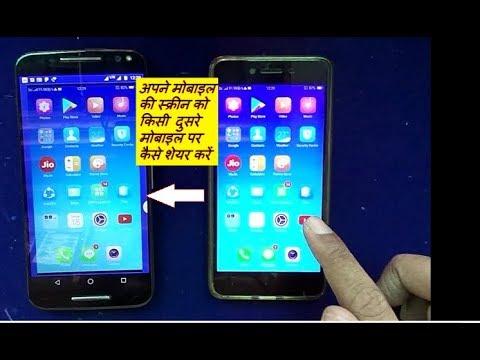 अपने मोबाइल की स्क्रीन को किसी  दुसरे मोबाइल पर कैसे शेयर करें!!How to share mobile screen