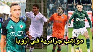 مواهب جزائرية في أروبا