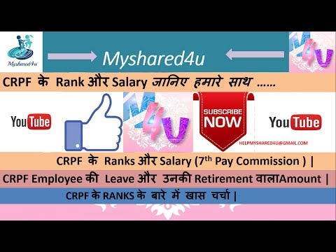 7th Pay Commission :- CRPF Ranks and Salary with Leave and Retirement Benefit