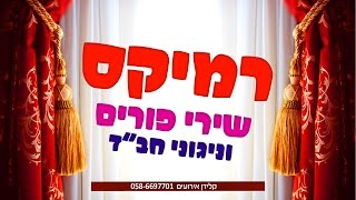"""רמיקס פורים וניגוני חב""""ד - הקלידן ישראלי"""