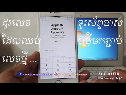How to Apple ID Account Recovery