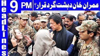 Imran Khan appears before Anti Terrorism Court - Headlines and Bulletin - 9 PM - 14 Nov 2017 - Dunya