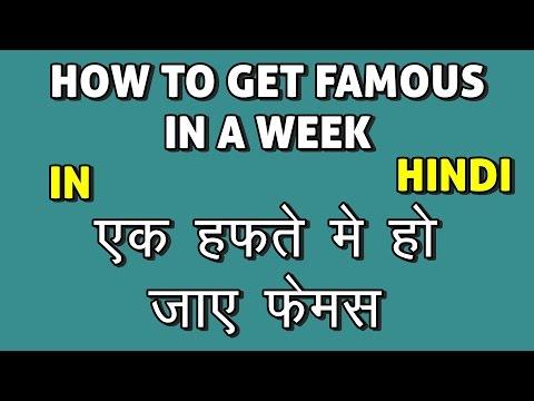HOW TO GET FAMOUS IN HINDI -  एक हफ्ते में फेमस हो जियें (INSPIRATIONAL SPEECH)