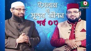 Islamic Talk Show   ইসলাম ও সুন্দর জীবন   Islam O Sundor Jibon   Ep - 03   Bangla Talk Show