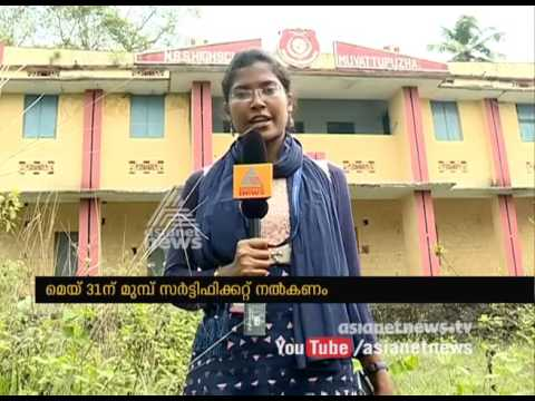 How efficiently works fitness certificate issue for Schools | Asianet News Investigation