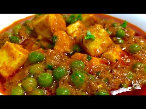 घर पर बनाये एकदम रेस्टोरेंट जैसा मटर पनीर   Resaurant style Matar Paner recipe in Hindi